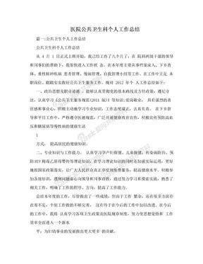医院公共卫生科个人工作总结.doc