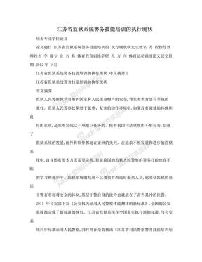 江苏省监狱系统警务技能培训的执行现状.doc
