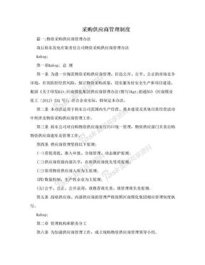 采购供应商管理制度.doc