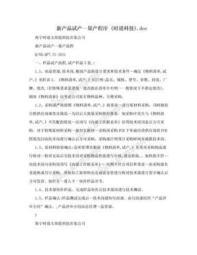 新产品试产—量产程序 (时道科技).doc.doc
