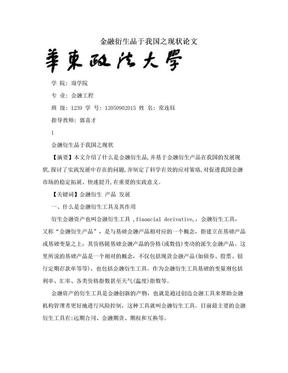 金融衍生品于我国之现状论文.doc