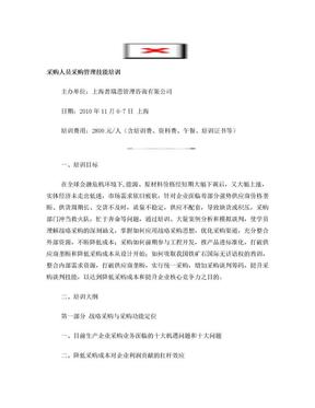 采购人员采购管理技能培训.doc