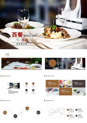 美味西餐产品宣传PPT模板