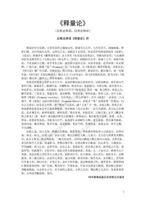 释量论-法尊法师译.doc