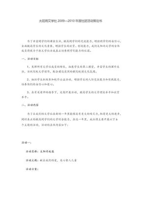 大学社团活动策划书样本.doc