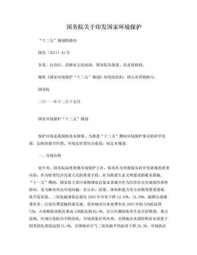 """《国家环境保护""""十二五""""规划》.doc"""
