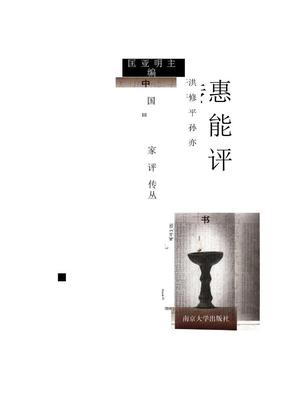《中国思想家评传丛书59 惠能评传》作者:洪修平 孙亦平 .doc