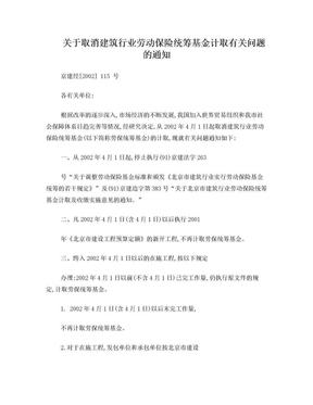 取消建筑行业劳动保险统筹基金计取-京建经[2002] 115 号.doc