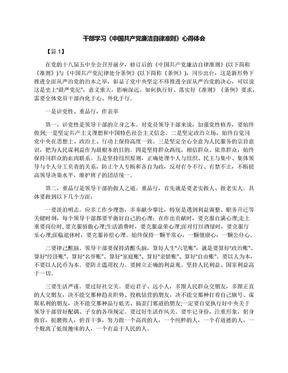 干部学习《中国共产党廉洁自律准则》心得体会.docx
