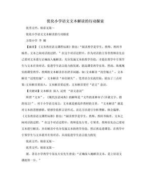 优化小学语文文本解读的行动探索.doc