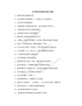 小学四年级病句练习题.doc