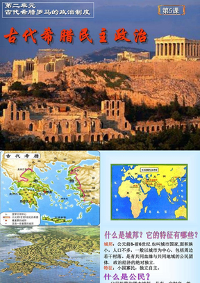 第5课+古代希腊的民主政治.ppt