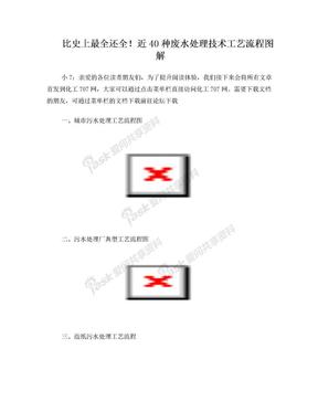 四十种污水处理工艺流程图.doc