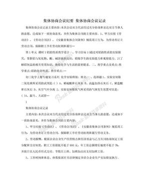 集体协商会议纪要 集体协商会议记录.doc