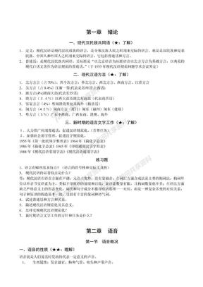 现代汉语考研笔记.doc