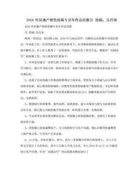 2016年房地产销售按揭专员年终总结报告 投稿:吴荇荈.doc