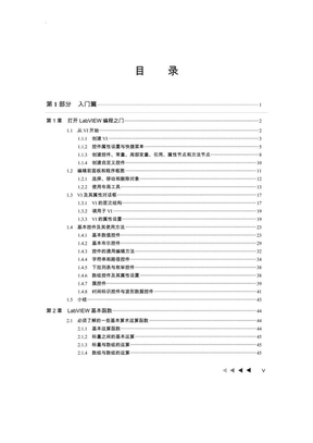 LabView宝典目录.pdf