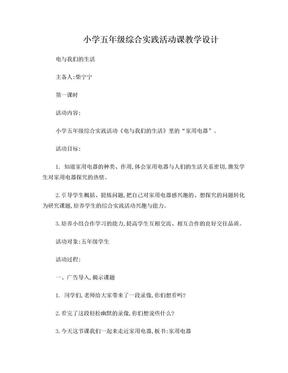 五年级综合实践活动教案.doc