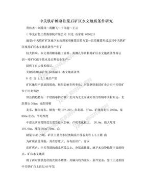 中关铁矿帷幕注浆后矿区水文地质条件研究.doc