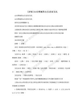 [评析]山东鄄城箕山吴老家吴氏.doc