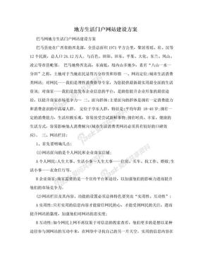 地方生活门户网站建设方案.doc