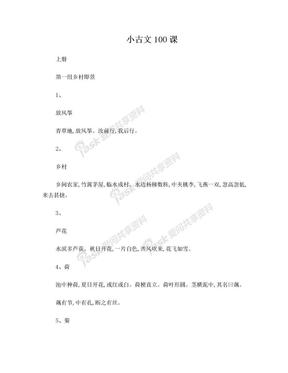 小古文100课-可编辑打印.doc