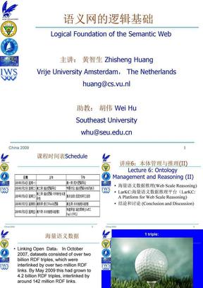 China09SummerSchool7讲座6:本体管理与推理(II).ppt