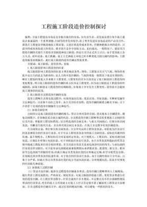 工程施工阶段造价控制探讨.doc