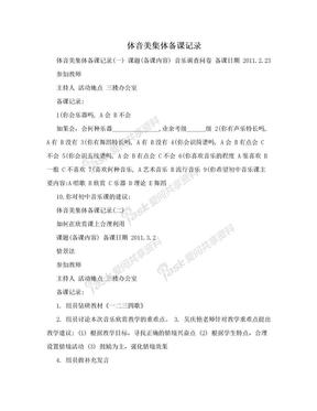 体音美集体备课记录.doc
