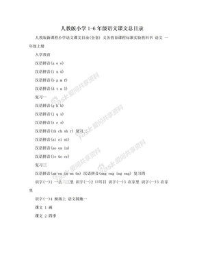 人教版小学1-6年级语文课文总目录.doc