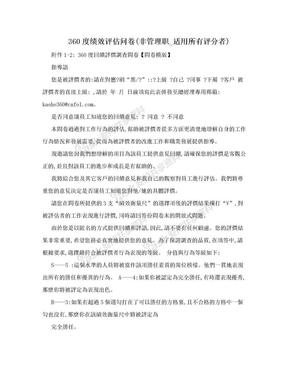 360度绩效评估问卷(非管理职_适用所有评分者).doc