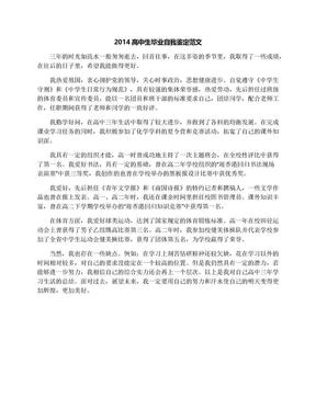 2014高中生毕业自我鉴定范文.docx