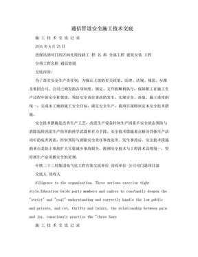 通信管道安全施工技术交底.doc