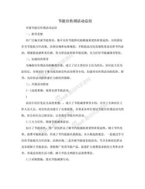 节能宣传周活动总结.doc