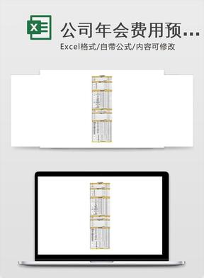公司年会费用预算明细表(优质).xlsx