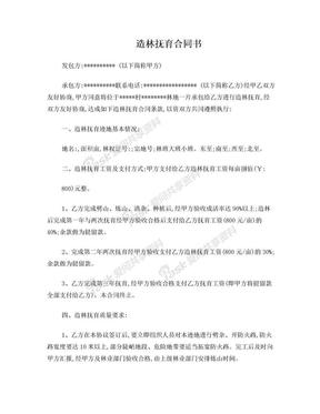 造林抚育合同书.doc