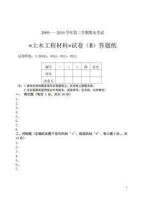 土木工程材料试题及答案8.doc