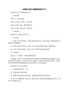 美容院七夕情人节促销活动方案2014.docx