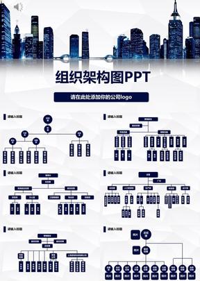 企业组织架构图PPT模板.ppt