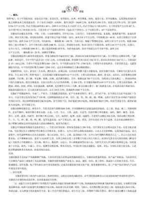 安徽省情.doc