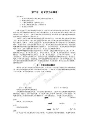 南京大学仪器分析 电子教材第二章  电化学分析概论.doc