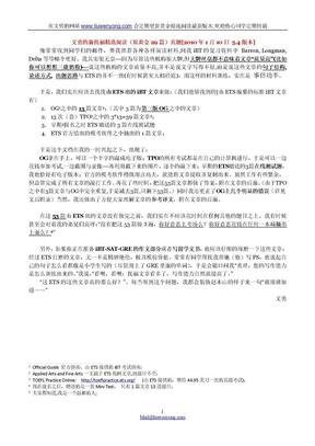 黄金真题53篇---文勇的iBT阅读[必读]5.4版.doc