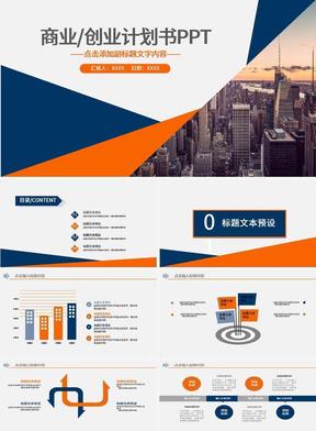 橙蓝色大气实用商业创业计划书PPT模板.pptx