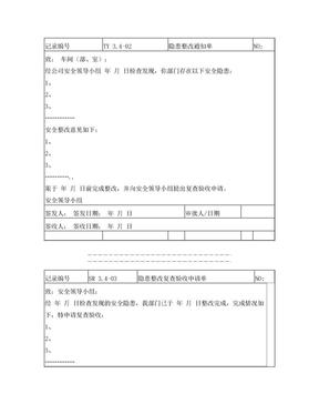 隐患整改记录(整改通知单、整改验收表).doc