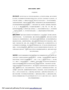 建筑设计基础理论.pdf