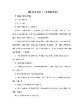 部门职能说明书(医院财务部).doc