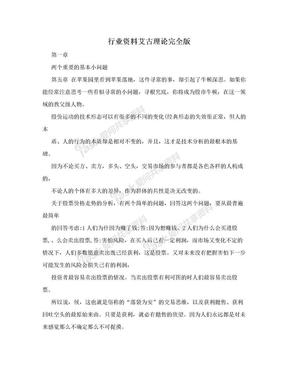 行业资料艾古理论完全版.doc