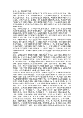 行测解题技巧_判断推理_一周冲刺.doc