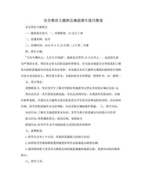 安全教育主题班会地震逃生技巧教案.doc