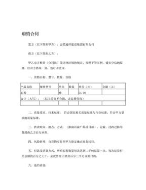 石粉购销合同.doc